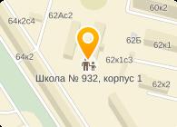 ШКОЛА № 932