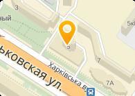 Регистрация Сумы, ООО