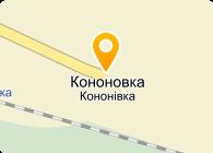 КОНОНОВСКИЙ ЭЛЕВАТОР, ООО