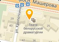 Республиканский театр белорусской драматургии, Учреждение