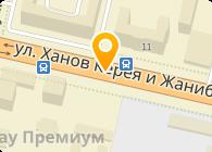 Астана-Спец-Защита, ТОО