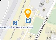 Фокстрот, ООО