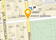 Шелковый Путь - Казахстан, ТОО