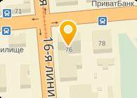 Луганск, Отель 3*