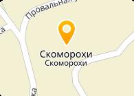 Над Стрипой, ООО