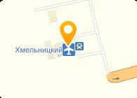 ПОДОЛЬЕ-АВИА, ХМЕЛЬНИЦКОЕ АВИАПРЕДПРИЯТИЕ, ОАО
