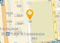 Динамо (Специализированный Учебный Центр), ТОО