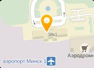 Национальный аэропорт Минск, РУП