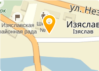 Изяславский Агроснаб, ОАО