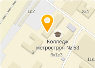 КОЛЛЕДЖ МЕТРОСТРОЯ № 53 ИМ. М.Ф. ПАНОВА