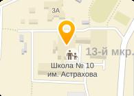 ШКОЛА № 10 ИМ. А.К. АСТРАХОВА