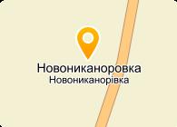 НОВОНИКАНОРОВСКАЯ, ООО