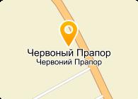 ЧЕРВОНЫЙ ПРАПОР, ОАО
