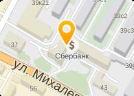 СБЕРБАНК РОССИИ, РАМЕНСКОЕ ОТДЕЛЕНИЕ № 2580