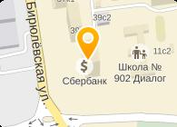 Сбербанк, допофис 9038/01765, москва