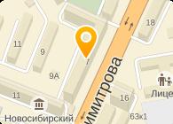 РУСКАРГОТРАНС ФИЛИАЛ МОСКОВСКОЙ КОМПАНИИ В Г. НОВОСИБИРСК, ООО