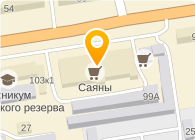 САЯН-ОБУВЬ, ООО