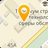 ГПОУ Новокузнецкий транспортно-технологический техникум