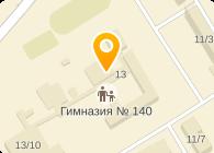 № 140 ШКОЛА-ГИМНАЗИЯ