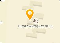 БООУ «Санаторная школа-интернат № 11»