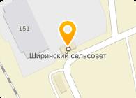 ШИРИНСКИЙ МКК, ОАО