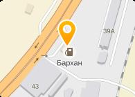 БАРХАН, ООО