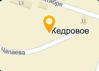 КЕДРОВОЕ