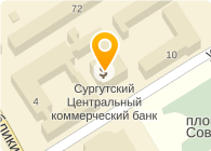 ООО СУРГУТСКИЙ ЦЕНТРАЛЬНЫЙ, КОММЕРЧЕСКИЙ БАНК
