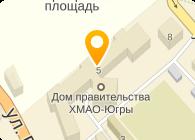 ИНФОРМАЦИОННО-ИЗДАТЕЛЬСКИЙ ЦЕНТР ГУП ХМАО