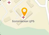 Центральная районная больница, г. Бологое