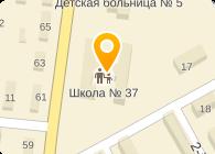 № 37 МУНИЦИПАЛЬНАЯ
