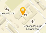 № 44 ШКОЛА (КОМПЛЕКС)