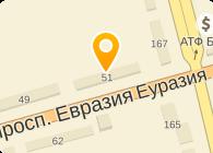 КОСМЕТА-АЗИЯ ТОО СП, Уральск