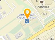 Старооскольский автовокзал
