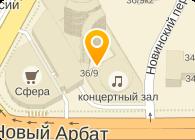 Отделение Новоарбатское
