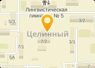 ТОО «БЭСТ-Астана-НС»