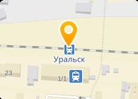 Департамент юстиции Западно-Казахстанской области, ГП