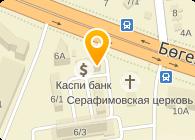 Стеколкино, ТОО