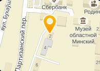 Белинвестбанк ОАО отделение г.Молодечно