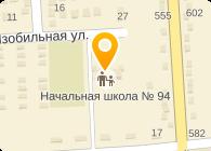№ 94 НАЧАЛЬНАЯ ШКОЛА