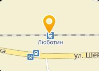 Люботинский завод, ПАО