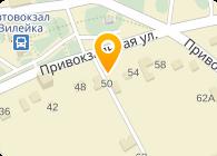 Вилейский хлебозавод, Филиал РУП Борисовхлебпром
