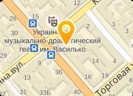 Полоскун, ЧП