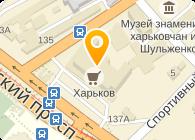 "Частное предприятие Интернет-магазин ""Sharm-Kharkov"""