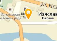 Изяславская исправительная колония №31, ГП