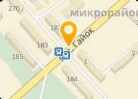 ООО «Гума Импекс»