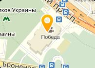 ПромСИЗ-Харьков, ООО
