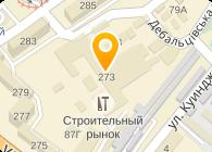 СтройБаза Донецк, Интернет-магазин