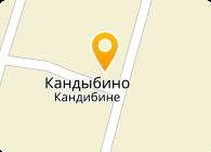 Кандибине, ЗАО