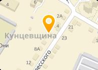 БЕЛХОЗ, ЧП